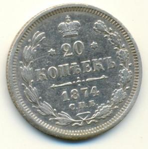 20 копеек 1874 (2).jpg