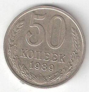 50 к - 1989р.jpg