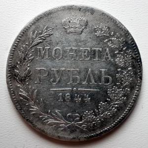 1 рубль 1844 г 1.jpg