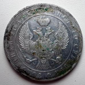 1 рубль 1844 г.jpg