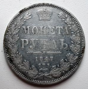 1 рубль 1847 г 1.jpg