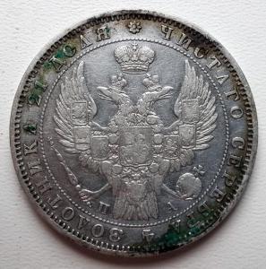 1 рубль 1847 г.jpg
