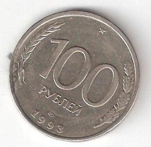100руб-1993 Л р.jpg