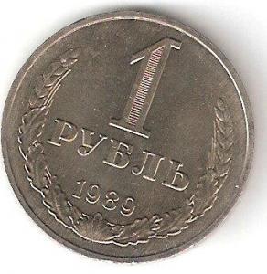 1 руб-1989р.jpg