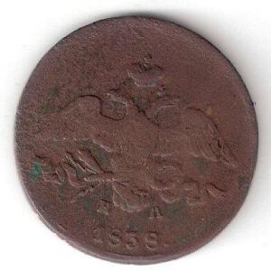2коп 1838 ЕМ НА а.jpg