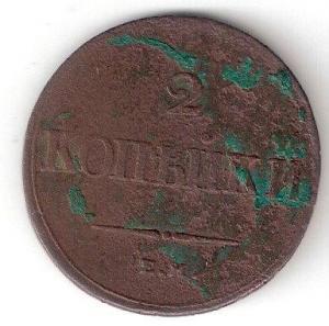2коп 1838 ЕМ НА р.jpg
