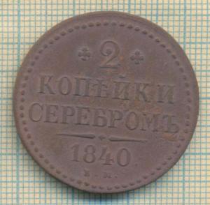 1840 2 скан 1.JPG