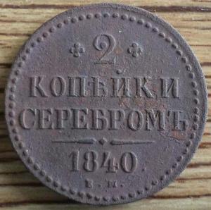 1840 2 2.JPG