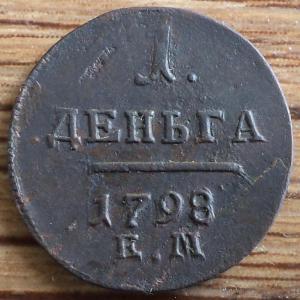 1798 1д 1.JPG