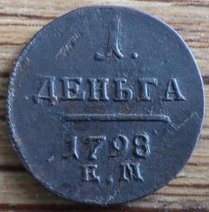 1798 1д 4.JPG