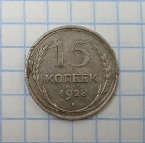 15к1928-1.JPG