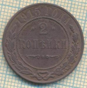 1915 2 р скан.jpg