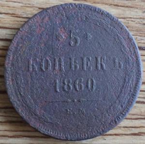 1860 5 р.JPG