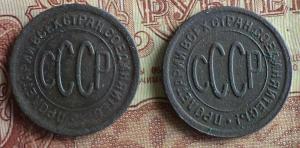 1925 27 полкоп а.JPG