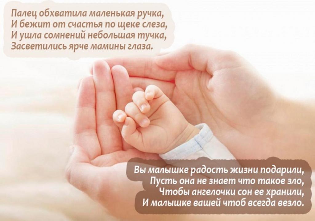 Поздравление в прозе с новорожденной дочкой маме 79