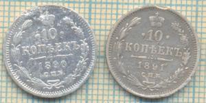 23 10  2шт 1890 1891 р.jpg