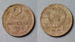 2 к 1941.jpg