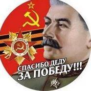 Сталин И.В