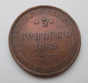 5 копеек 1865.JPG