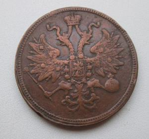 5 копеек 1865-1.JPG