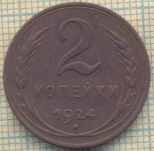 1924 2 гл г скан.jpg