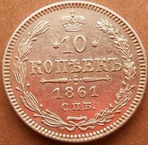 монеты 192.jpg