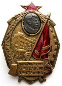 lych_ydarniky_za_vipolnenie_6_ysk_stalina.JPG