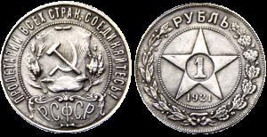 1-rubl-1921-goda.thumb.png.c5406333ab95780be39e66a0668b5557.png
