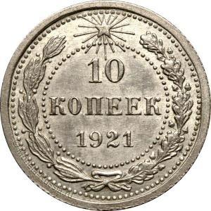 10-kopeek-1921.thumb.jpg.ef927c74d3644e454788c6ed98067f6a.jpg