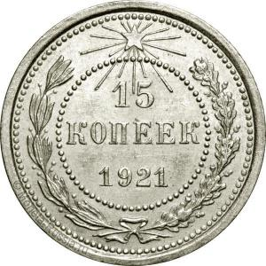 15-kopeek-1921.thumb.jpg.4c4af80962867a3d9c857f5004a14678.jpg