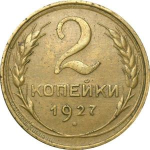 2-kopeyki-1927.thumb.jpg.5d7ba8330ad302a44275806f4b072eb2.jpg