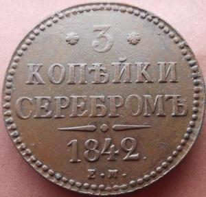 монеты 255.jpg