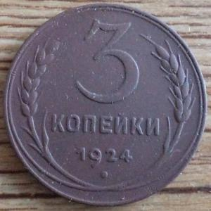 1924 33.JPG