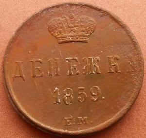 монеты 331.jpg