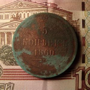 5 коп 1860 рев..jpg