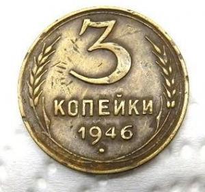 3коп1946-р.jpg