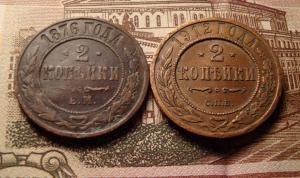 2 коп.1876 и 12 рев.jpg