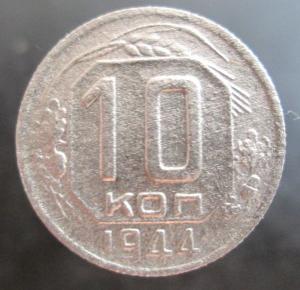10 коп.png