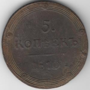5 копеек 1810г. КМ.png