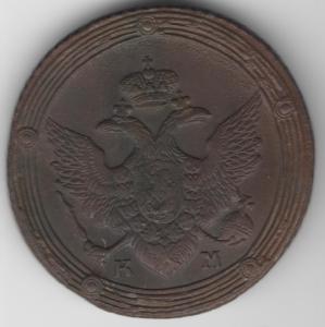 5 коп. 1810г.КМ.png
