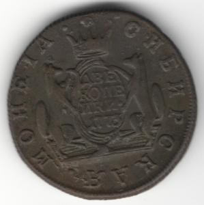 2 копейки 1773г..png