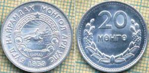 Монголия 20 м 1959  93.jpg