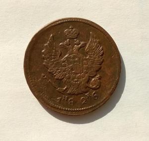 2-коп-1826-ем-ик-1.jpg