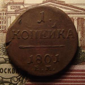 1 коп 1801 рев..jpg