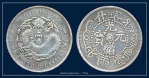 chin_coin05.thumb.jpg.cd1edd487dbce898311f7fe3c1964083.jpg