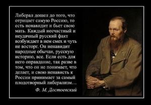 Я-Ватник-разное-Либерасты-Россия-1177388.jpeg
