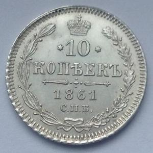 10 коп 1861 спб (1).JPG