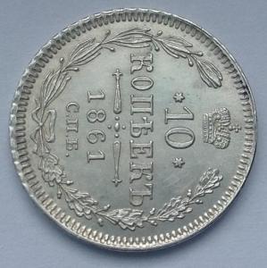 10 коп 1861 спб (2).JPG