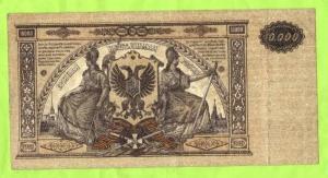 10000 руб.-1919 г 001.jpg