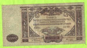 10000 руб.-1919 г 002.jpg